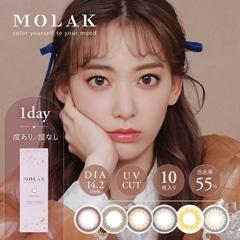 3/6UP【1DAY/ワンデー/度あり・なし/14.2mm/UVカット】MOLAK/1箱10枚入り
