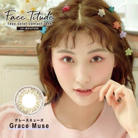 Face Titude フェイスティチュード / カラコン 【1day/度あり・なし/14.2mm】(グレースミューズ-0.00)