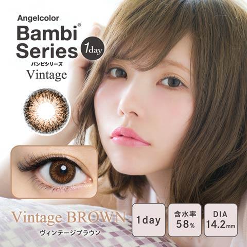 益若つばさプロデュース BambiSeries Vintage バンビシリーズ ヴィンテージ / カラコン 【1day/度あり・なし/14.2mm】(ヴィンテージブラウン-0)