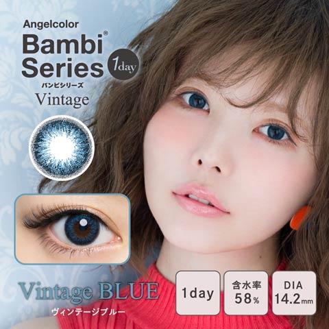 益若つばさプロデュース BambiSeries Vintage バンビシリーズ ヴィンテージ / カラコン 【1day/度あり・なし/14.2mm】(ヴィンテージブルー-0)