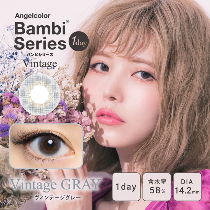 益若つばさプロデュース BambiSeries Vintage バンビシリーズ ヴィンテージ / カラコン 【1day/度あり・なし/14.2mm】(ヴィンテージグレー-0.00)