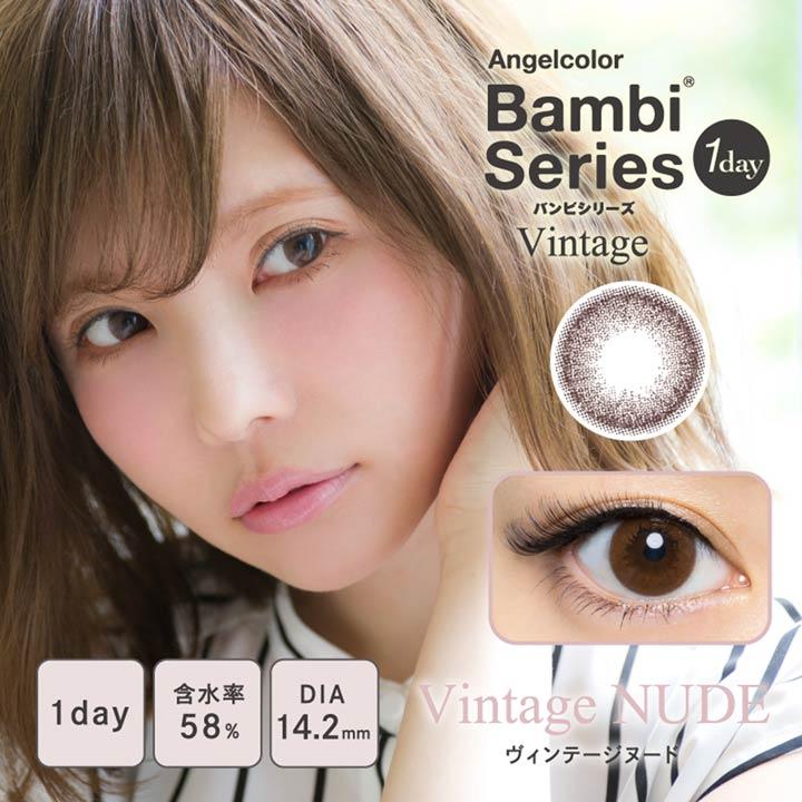 益若つばさプロデュース BambiSeries Vintage バンビシリーズ ヴィンテージ / カラコン 【1day/度あり・なし/14.2mm】(ヴィンテージヌード-0.00)