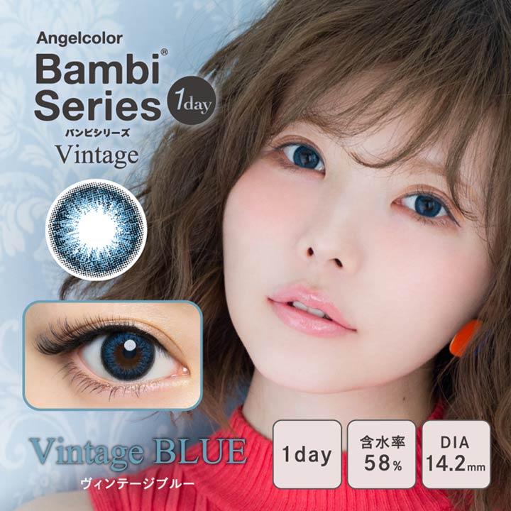益若つばさプロデュース BambiSeries Vintage バンビシリーズ ヴィンテージ / カラコン 【1day/度あり・なし/14.2mm】(ヴィンテージブルー-0.00)