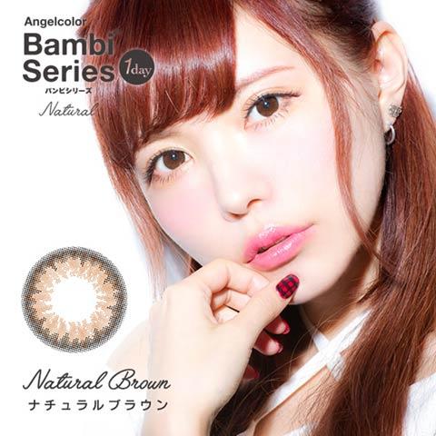 益若つばさプロデュース BambiSeries Natural バンビシリーズ ナチュラル / カラコン 【1day/度あり・なし/14.2mm】(ナチュラルブラウン-0.00)
