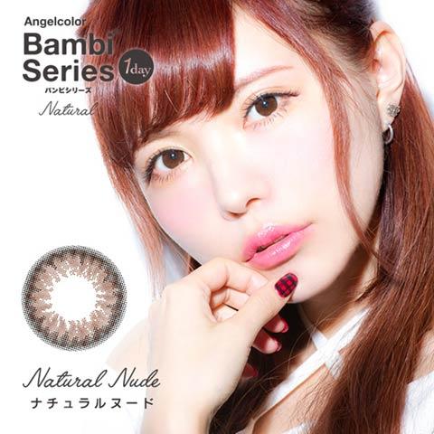 益若つばさプロデュース BambiSeries Natural バンビシリーズ ナチュラル / カラコン 【1day/度あり・なし/14.2mm】(ナチュラルヌード-0.00)