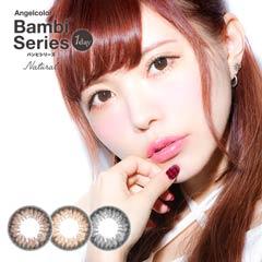 益若つばさプロデュース BambiSeries Natural バンビシリーズ ナチュラル / カラコン 【1day/度あり・なし/14.2mm】
