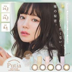 NANAMIイメージモデル Putia プティア / カラコン 【1day/度あり・度なし/14.2-14.3mm】