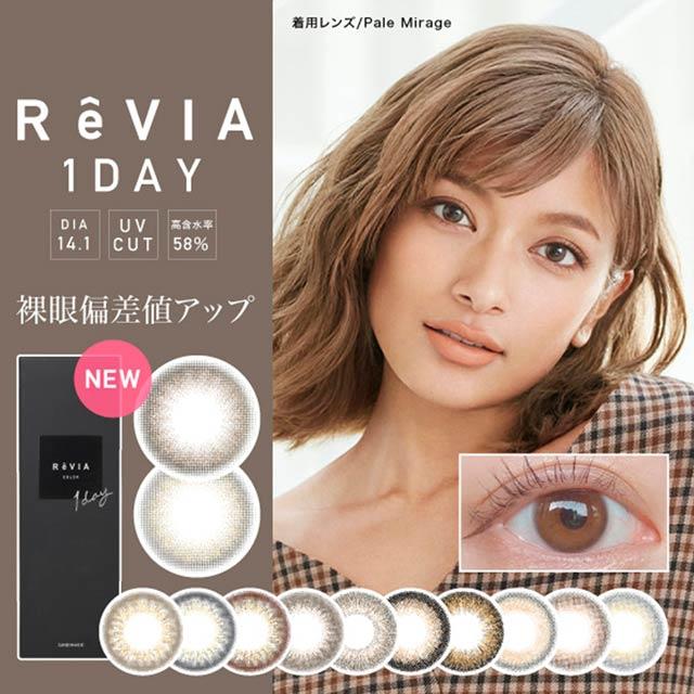 ローライメージモデル ReVIA レヴィア / カラコン 【1day/度あり・度なし/14.1mm】