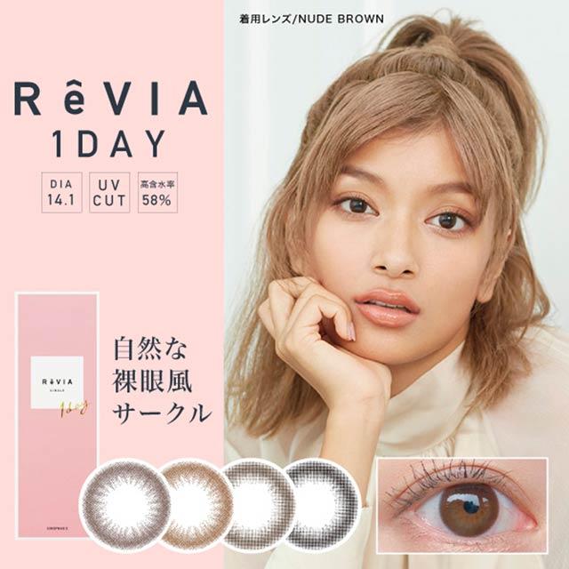 ローライメージモデル ReVIA CIRCLE レヴィア サークル / カラコン 【1day/度あり・度なし/14.1mm】