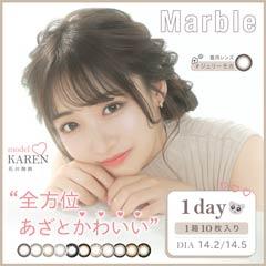 藤田ニコルイメージモデル Marble 1day マーブルワンデー / カラコン 【1day/度あり・度なし/14.2-14.5mm】【メール便対応送料無料】