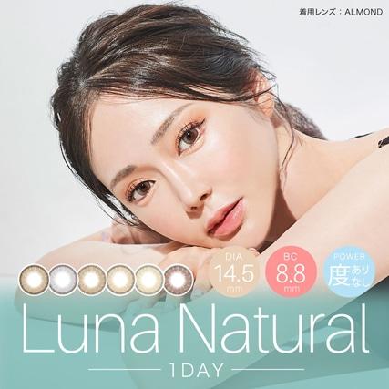 坂本礼美イメージモデル LUNA natural ルナナチュラル / カラコン 【1day/度あり・度なし/14.5mm】
