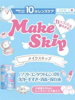 【洗浄液】make skip/コンタクトレンズ洗浄液