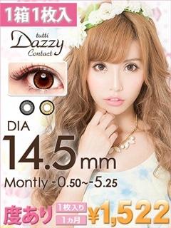 【度あり1枚1522円/1ヶ月】tutti DazzyContact14.5mm★デジコン★カラコン[-0.50~-5.25/1枚入り/1ヶ月]