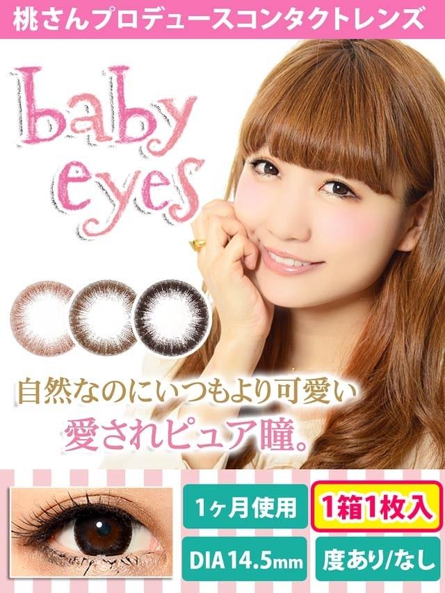 babyeyesあいのり桃プロデュース/カラコン