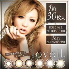 loveil-ラヴェール-[1DAY/ワンデー][度有/-8.00][1箱30枚SET]