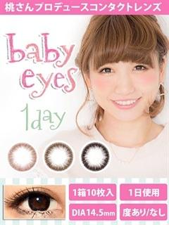 [全3カラー]babyeyes ワンデー[あいのり桃プロデュース][1DAY/ワンデー][度有/-8.00][1箱10枚SET]