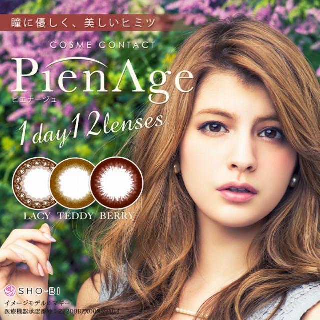 PienAge/ピエナージュ/カラコン
