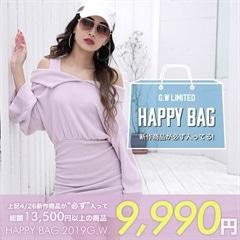 [GW限定]HAPPYBAG1