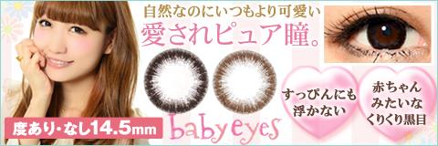 桃プロデュース babyeyes ベイビーアイズ 【1day/度あり・度なし/14.5mm】
