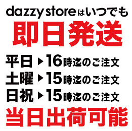Dazzy Storeは即日発送可能