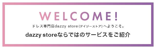 dazzyのお店ってどんなお店?