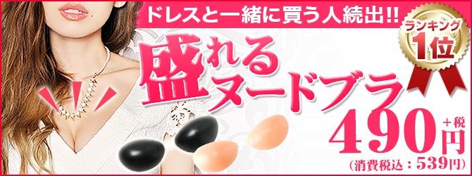 dazzystoreのヌードブラ特集♪バレずにしっかり谷間メイク!最安780円~
