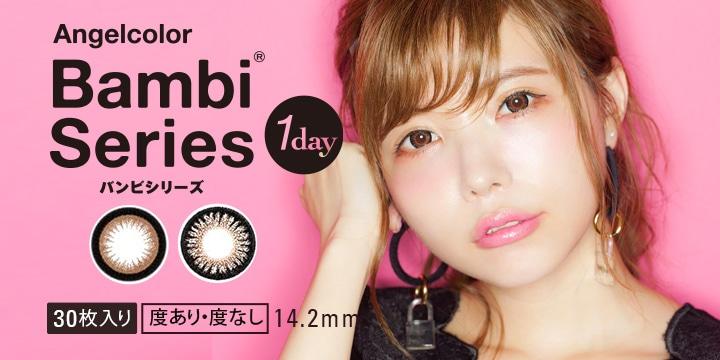 益若つばさプロデュース BambiSeries1day エンジェルカラーバンビワンデー / カラコン 【1day/度あり/14.2mm】【メール便対応送料無料】
