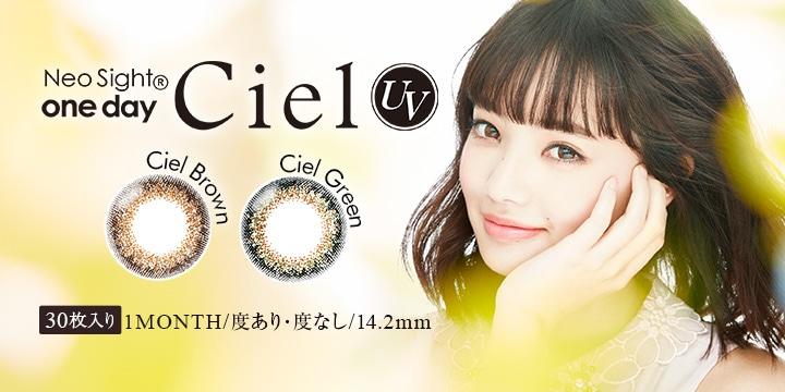 Ciel シエル / カラコン 【1day/度あり・度なし/14.2mm】