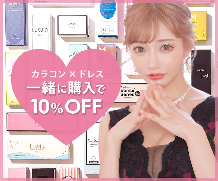 【10%OFF】カラコンとドレス同時購入で10%OFFイベント開催中!