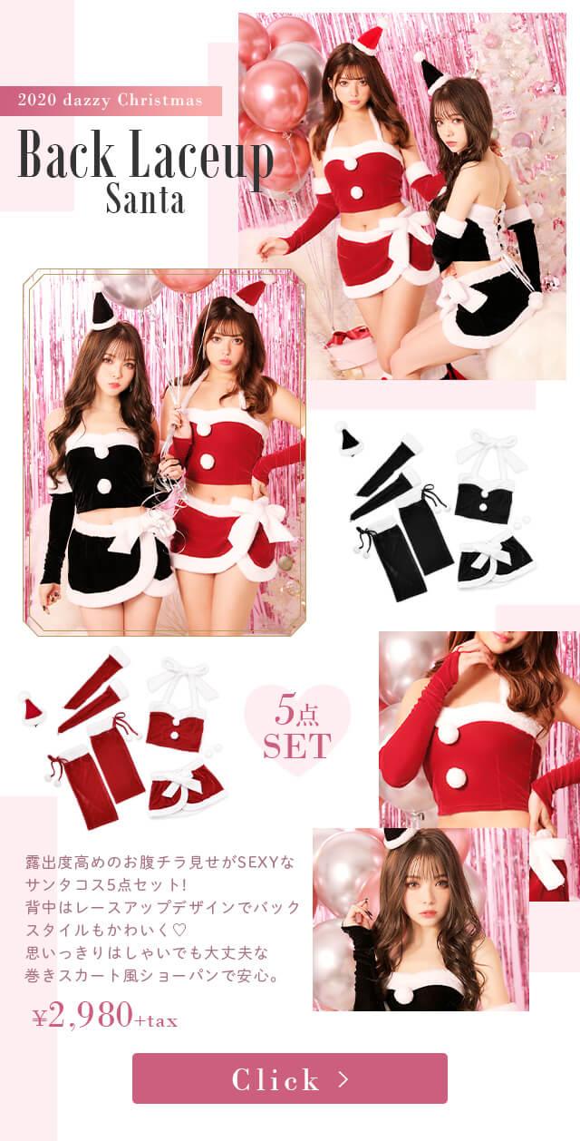 サンタコスプレ SEXY セクシー セットアップ セパレート 2020最新 新作 クリスマスコスチューム サンタクロース 衣装 仮装 クリスマスパーティー Christmas Xmas かわいい サンタコス サンタドレス