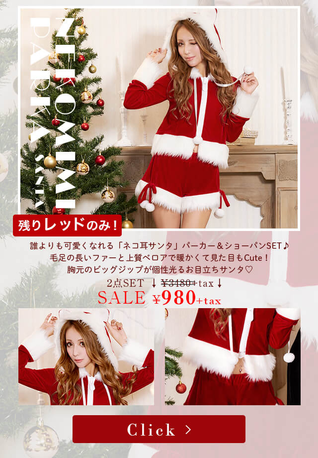 サンタコスプレ 猫耳 ネコ耳 ショーパン ショートパンツ 2020最新 新作 クリスマスコスチューム サンタクロース 衣装 仮装 クリスマスパーティー Christmas Xmas かわいい サンタコス サンタドレス