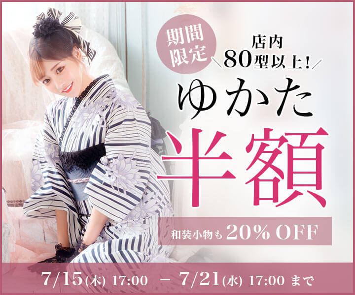 浴衣半額SALE セール