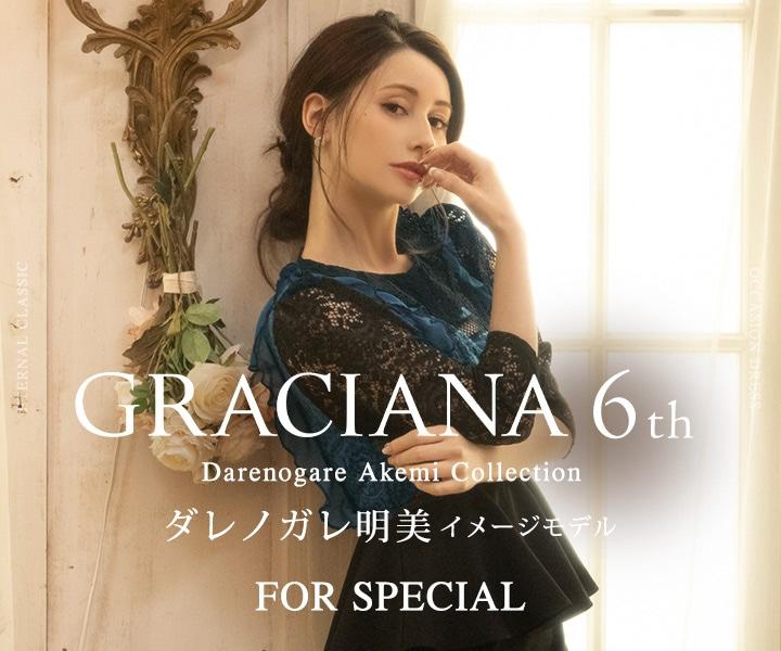 GRACIANA 4th Darenogare Akemi Collection