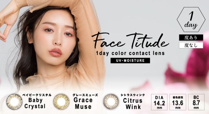 加治ひとみイメージモデル Face Titude フェイスティチュード / カラコン 【1day/度あり・なし/14.2mm】【メール便対応送料無料】