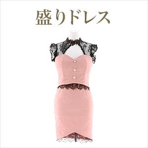盛れるドレス