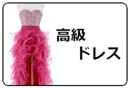 高級ドレス