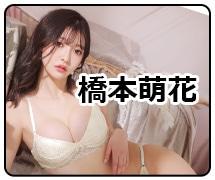 橋本萌花 はしもともか モデル