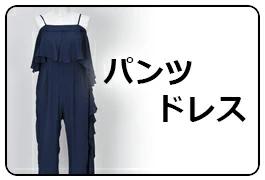 パンツドレス