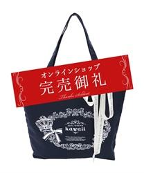 2021年kawaii福袋【別配送】