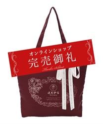 2021年axes femme福袋【別配送】