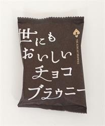 ※世にもおいしいチョコブラウニー(グロス-M)