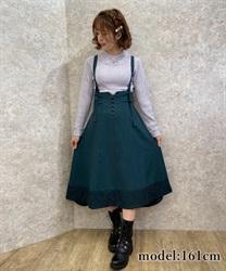 【10%OFF対象】サス付き裾レースイレヘムスカート