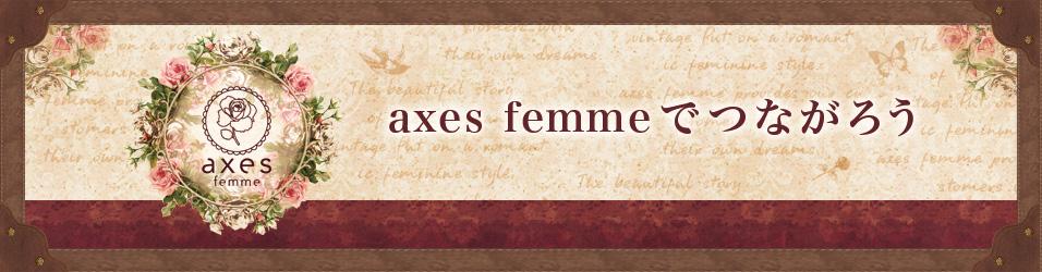 axes femme ブランド公式サイトはこちら >>