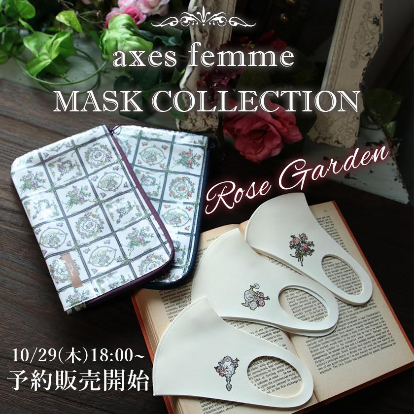 axes femme マスク コレクション