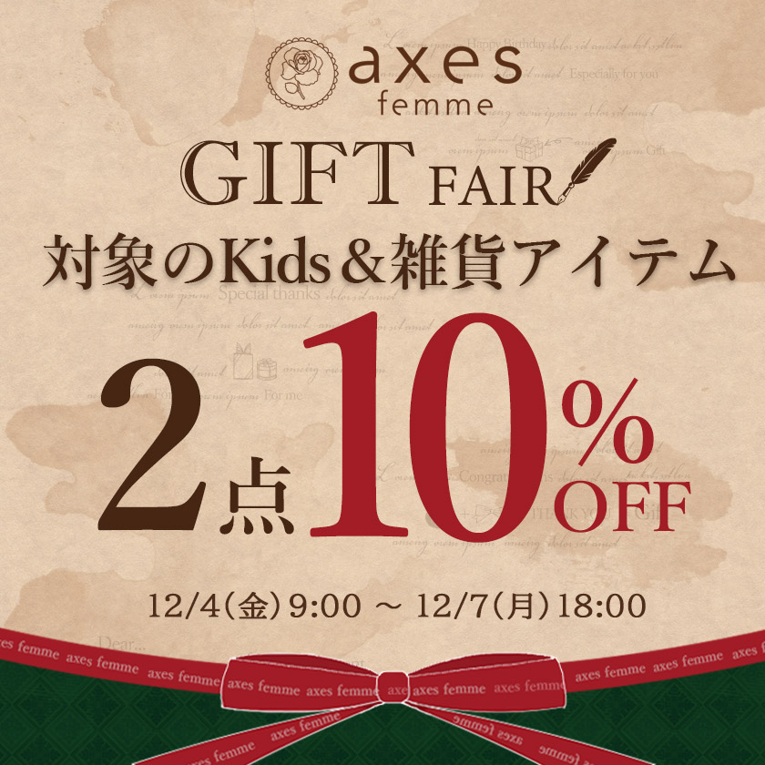 axes femme 雑貨 kids キッズ 2buy10%OFF