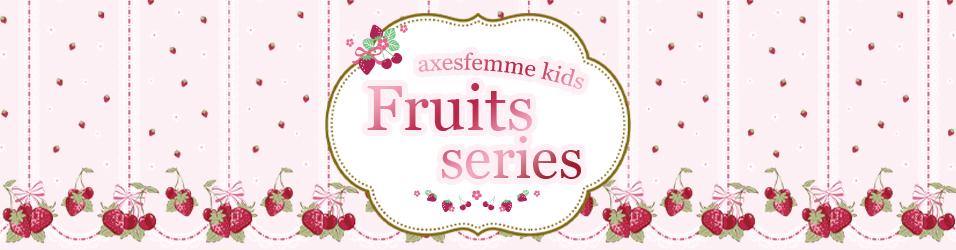 kids フルーツシリーズ