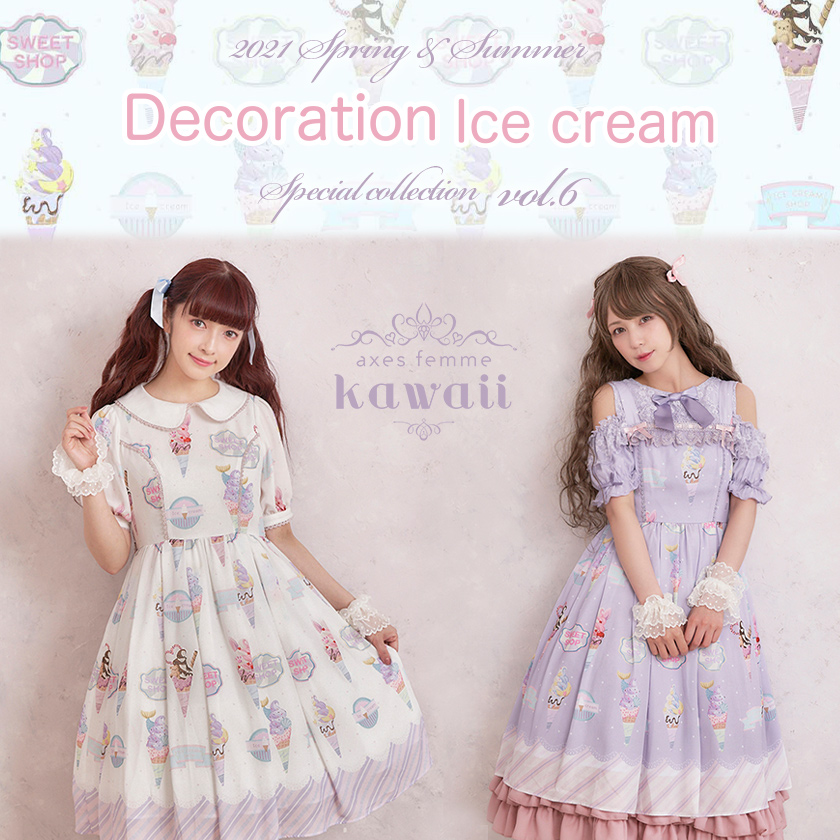 kawaii アイスシリーズ vol.1