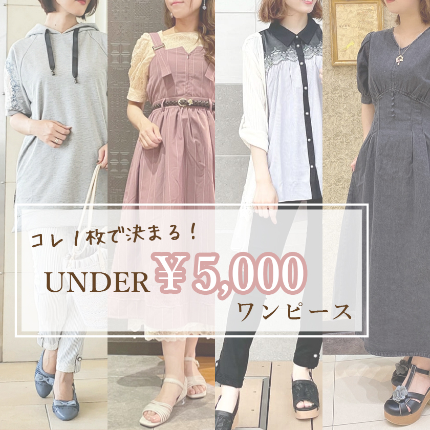 femme UNDER¥5,000ワンピース