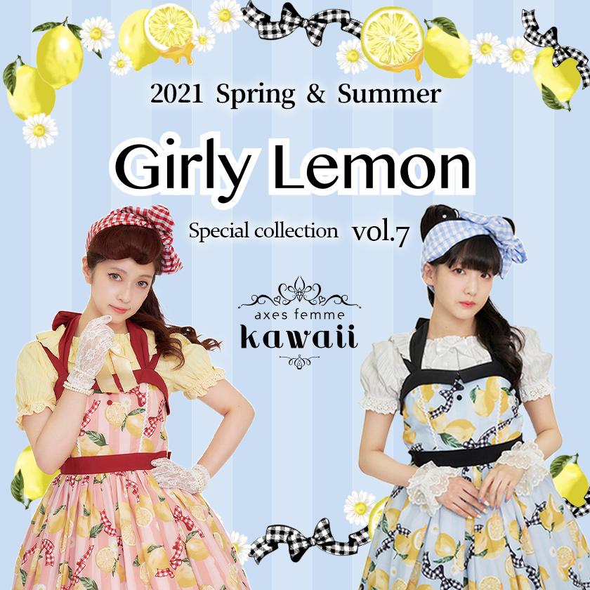 kawaii レモンシリーズ