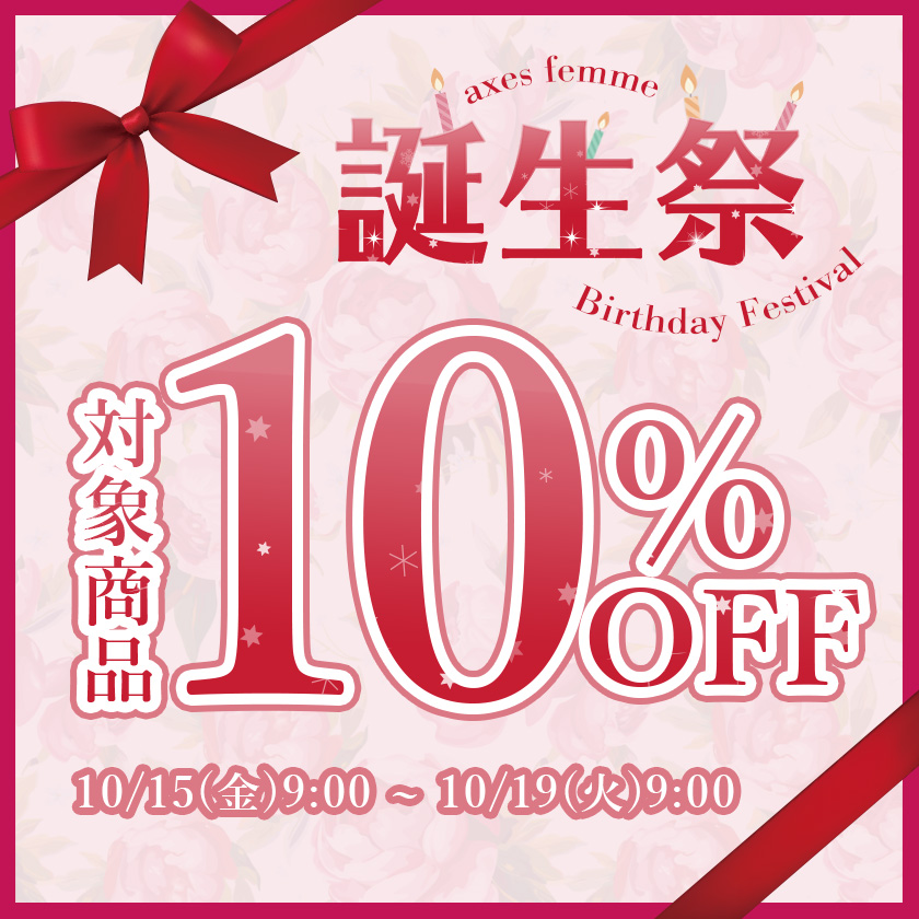 誕生祭 対象商品ALL10%